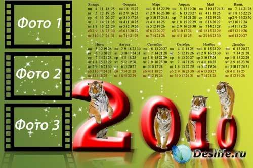 Календарь на 2010 год - Вот и год Тигра