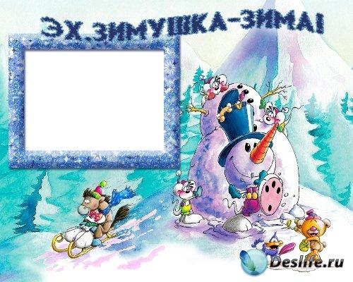 Рамка для фотошопа с Дидлами - Эх, Зимушка-Зима!