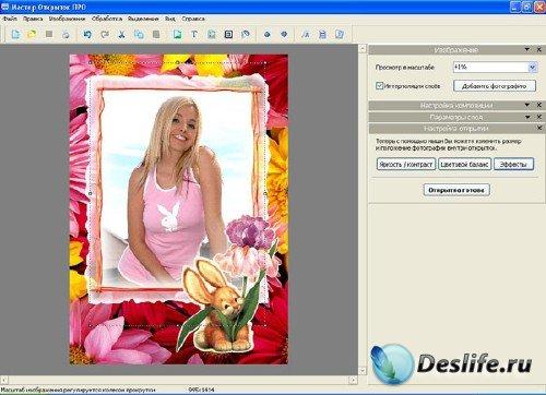 Мастер Открыток - программа для создания открыток