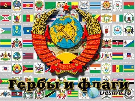 Изображения флаги и гербы стран мира