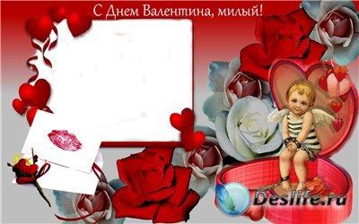 Рамка для фотошоп - С Днём Валентина милый