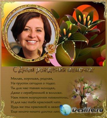 Рамка для фотошоп - С Днём рождения мамочка
