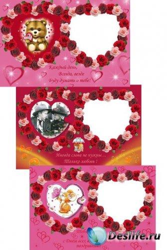 Рамки для фотошопа - Валентинки