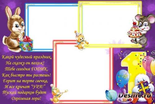 Рамка для фотошоп - С днем рожденья(1 годик)