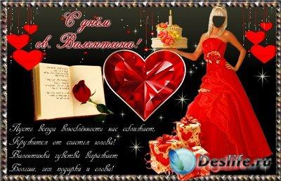 Женский шаблон для фотошоп - Поздравление с днём Валентина