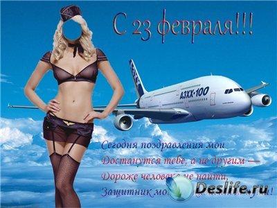 Женский шаблон для фотошоп - С 23 февраля лётчик