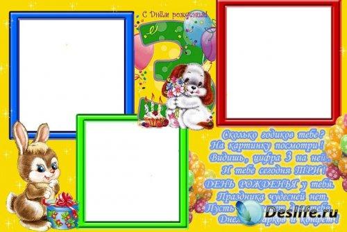 Рамка для фотошопа - С днем рожденья(3 годика)