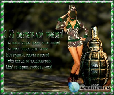 Женский костюм для фотошопа - С 23 февраля мой генерал