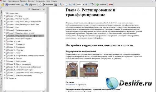 Adobe Photoshop CS4. Руководство пользователя