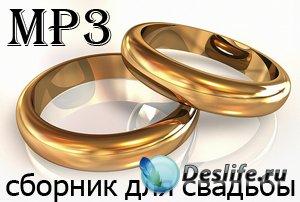 Музыкальный сборник для свадьбы