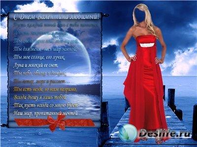 Женский костюм для фотошопа - С Днём Валентина любимый