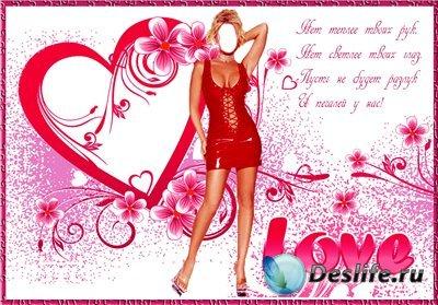 Женский костюм для фотошопа - С любовью
