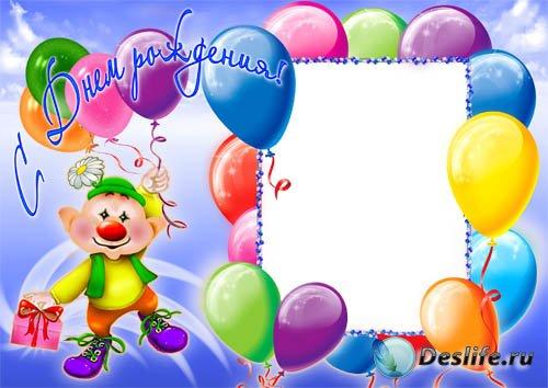 Детская рамка для фото - День рождения с клоуном