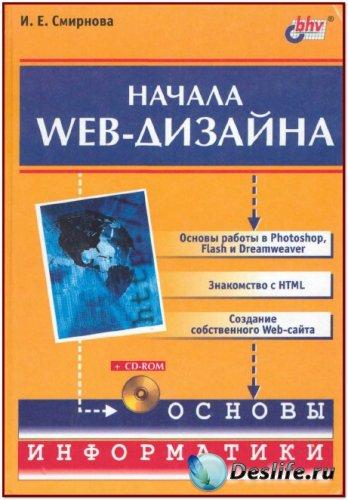 И.Е. Смирнова - Начала WEB-Дизайна