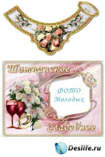 Этикетка - Шампанское Свадебное