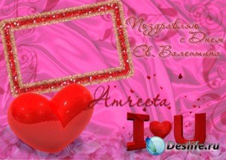 Рамка для фото ко Дню Св. Валентина