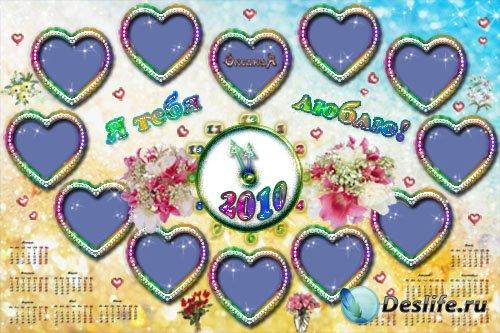 Календарь–рамка ко Дню Святого Валентина: Я тебя люблю всегда!