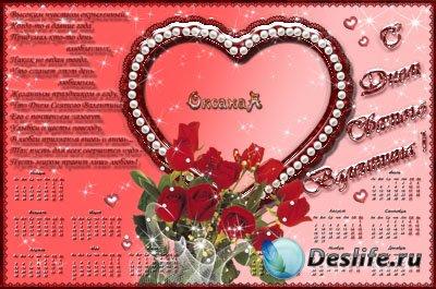 Набор из календаря и рамки С Днем Святого Валентина!