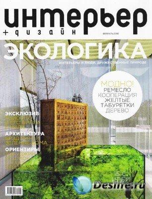 Интерьер + дизайн №2 (февраль 2010)