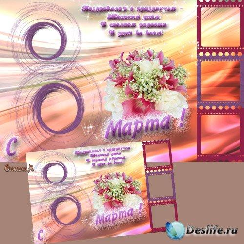 Рамка для Photoshop – Поздравляем с праздником-днем 8 Марта!