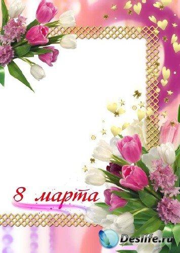 Рамка для фотошоп – Тюльпаны к 8 марта