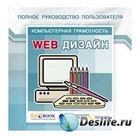 WEB-дизайн - Полное руководство