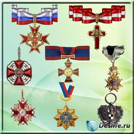 Клипарт - Ордена