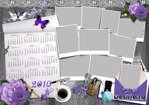 Рамка-календарь на 2010 год, сиреневая