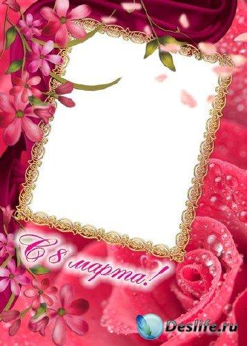 Рамка для фотошоп – 8 марта. Роза и цветы