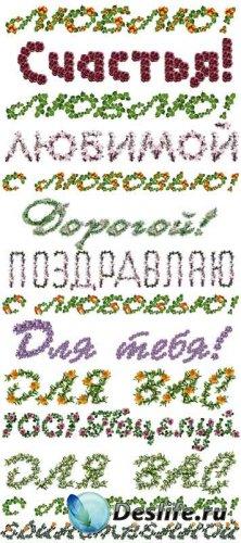 Фотоклипарт - Надписи из цветов