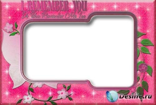 Рамочка - Я помню тебя