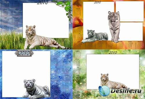 Календари для фотошопа - Год тигра