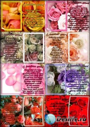 Рамки-открытки для Фотошопа  – С международным женским днём