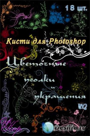 Кисти для Photoshop - Цветочные уголки и украшения