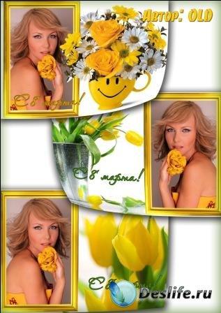 Рамки для Фотошопа к 8 марта – Жёлтая весна