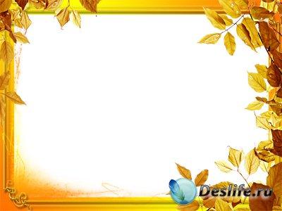 Рамка для фотошопа – Осенняя золотая