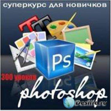 300 уроков photoshop для тебя!