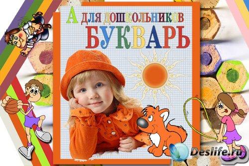 Рамка-шаблон для Photoshop - Дошкольникам