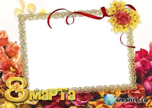 Рамка для фотошоп – 8 марта цветочная