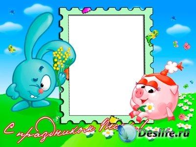 Рамка для фото со Смешариками - С праздником Весны!