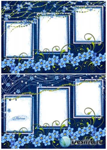 Рамки для фото - Незабудковая синева