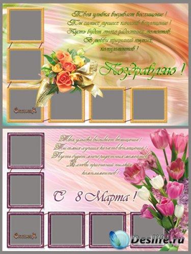 Праздничный набор из 2 рамок для Photoshop