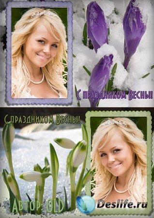 Рамки для Фотошопа к 8 марта – С праздником весны