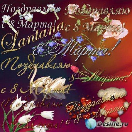Коллекция надписей для поздравлений Поздравляю с 8 Марта