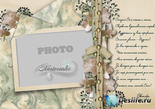Поздравительная открытка к празднику для монтажа в Photoshop
