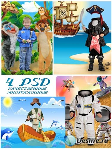 Костюмы для фотошопа - 4 костюма для мальчиков