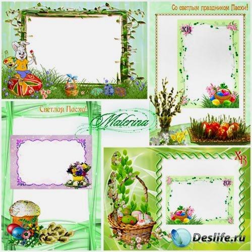 Рамки для фото - Праздник Пасхи