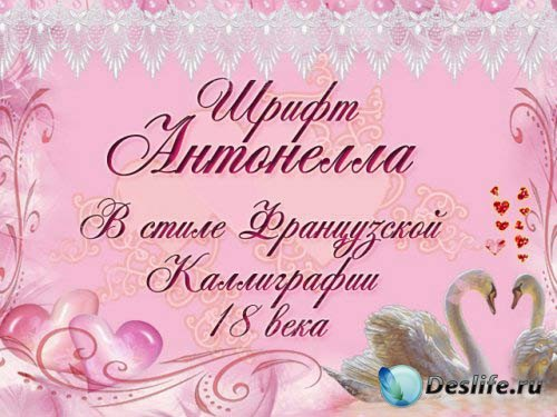 Пакет Рукописных и Декоративных шрифтов