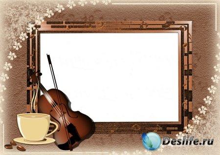 Рамка для Фотошопа - Кофейная симфония
