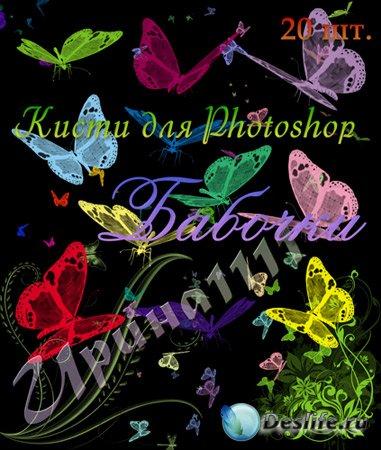 Кисти для Photoshop - Бабочки